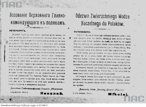 7.-Odezwa-wielkiego-księcia-Mikołajewicza-ze-zbiorów-Narodowego-Archiwum-Cyfrowego-sygn.1-H-14b-2